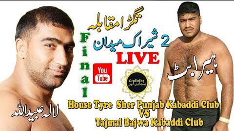 House of Tyre Sher E Punjab vs Bandesha club Final Match !! 247 Miani Layallpur Kabaddi Mela Live