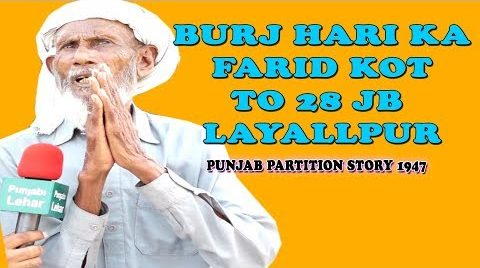 Buraj Hari Ka FaridKot TO 28 JB layallpur Pakistan !! Punjab Partition Story 1947