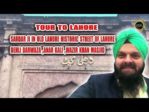 Sardar Ji In Lahore ! Tour To Old Lahore ! Jine Lahore Nai Vekhya Oh Jamya Nai ! Dehli Gate