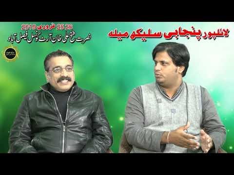 Layallpur Punjabi Sulaikh Mela 2019 ! Unfolded Interview Toheed Chattha, Amir Butt,Punjab Lok Sujag