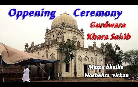 Oppening Ceremony Gurdwara Khara Sahib, Mattu Bhaike noshehra Virkan !!Punjabi Lehar