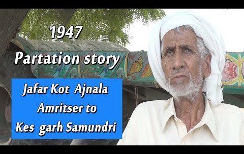Jafar Kot  Teh Ajnala Dist Amritser TO Kes Garh Samundri !! Punjab Partition Story 1947