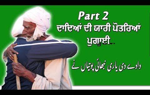 Part 2 ! ਦਾਦਿਆਂ ਦੀ ਯਾਰੀ ਪੋਤਰਿਆਂ ਪੁਗਾਈ !دادے دی ياری نبھائی پوتياں نے !سرگودھا پاکستان