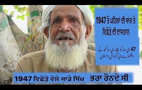 1947 Di Sachi Kahani !! Kohala Aulkha Amritser !!Heart Touching Partition Story ! Punjabi Lehar
