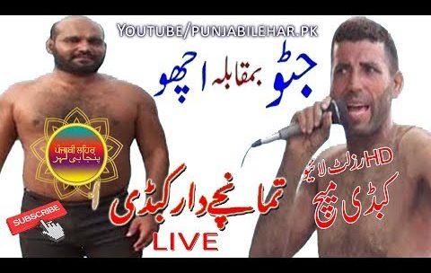 Live  !! Open Kabaddi Nanknana Sahib !! Achoo Bakra VS JATTOO !!تمانچےدارکبڈی اچھوبکرا بمقابلہ جٹو
