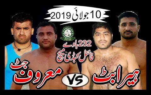Live !! Big Kbaddi Match Muzamil BooTA ,Heera Butt , Nafees Gujjar لائيو کبڈی کپ ہيرا بٹ مز مل بوٹا،