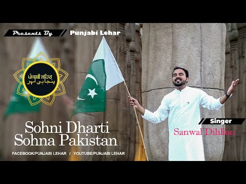 Sohni Dharti (Official Video ) Sanwal Dhillon |Independence Day |Latest Patriotic Song 2019 |Lahore