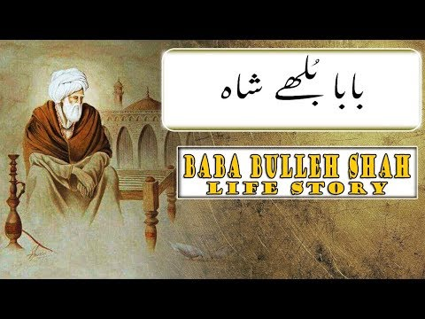 Baba Bulleh Shah Life Story   Darbar Bulleh Shah Kasur Pakistan   Mela 2019 By Punjabi LEHAR
