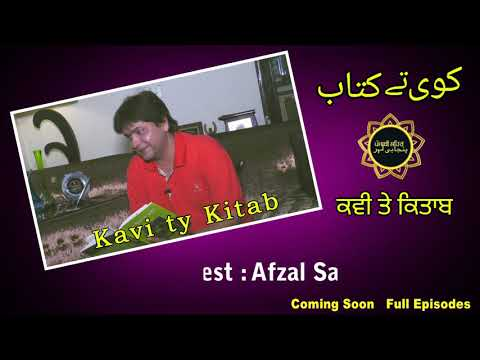 Kavi Tay Kitab | coming Soon Weekly Program Only On Punjabi Lehar | Host Ijaz