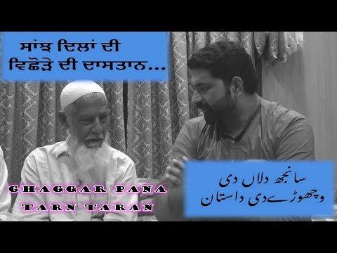 ਸਾਂਝ ਦਿਲਾਂ ਦੀ | ਵਿਛੋੜੇ ਦੀ ਦਾਸਤਾਨ.Gaggar Bhana Tarn Taran TO Baba Bakala Layallpur |Punjabi Lehar