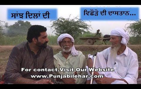 ਸਾਂਝ ਦਿਲਾਂ ਦੀ | ਵਿਛੋੜੇ ਦੀ ਦਾਸਤਾਨ. Deo Baath Amritser TO Layallpur | Punjab Partition Story 1947